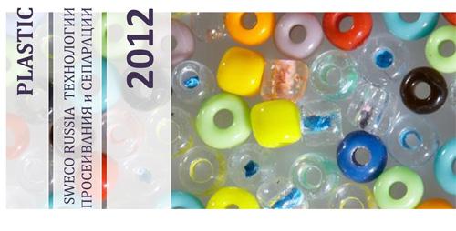 Сепарация пластиковых гранул